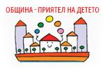 Община - приятел на детето