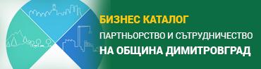 Бизнес каталог на община Димитровград