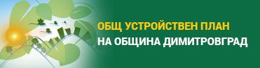 Общ устройствен план на Община Димитровград