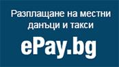 ePay - Плащане на данъци