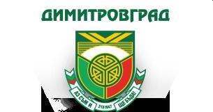 Община Димитровград